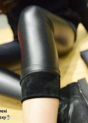 Кожаные лосины на флисе4 фото