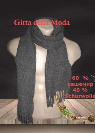 💨❄gitta della moda 1,75 итальянский кашемировый шерстяной шарф мужской т серый💨❄