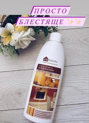 Средство для чистки плит и духовок faberlic