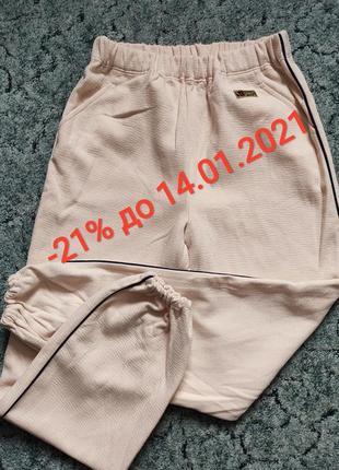 ☃️-21% до 21.01.21!!! домашние штаны р. l-xl