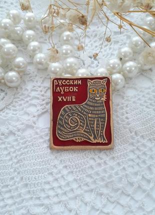 Русский лубок🐈 кот котик баюн  брошь ссср советский значок