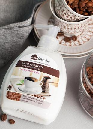 Шок цена! мыло устраняющее запахи , с ароматом кофе от фаберлик.