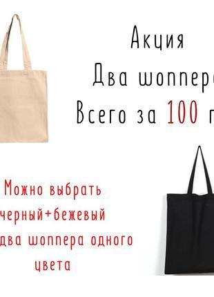 Акция. 2 шоппера за 100 грн.