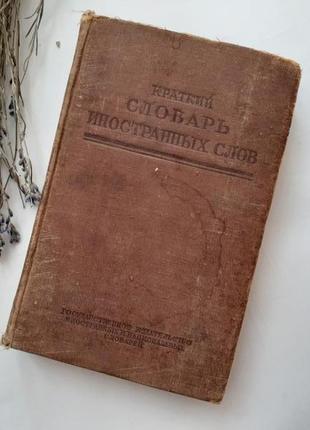 1950 год! краткий словарь иностранных слов ф.н. петров советский