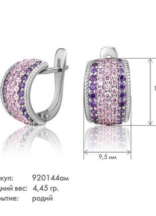 Новые нежные  серебряные серьги розово-сиреневая россыпь фианитов