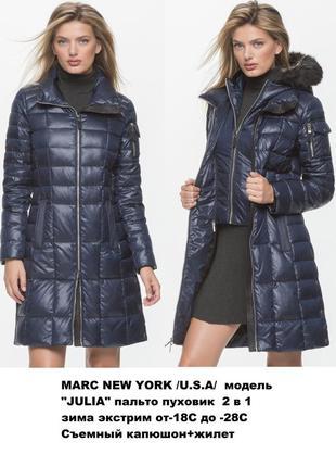 "Пальто пуховик marc new york"" julia""  xl+"