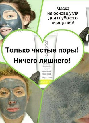 Угольная маска детокс для лица
