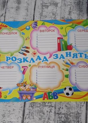 Календарь  расписание уроков