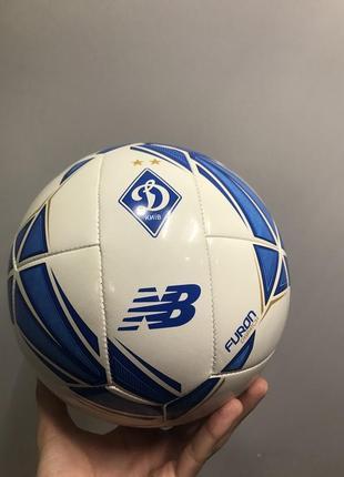 Оригинал! мяч new balance 5 ,динамо киев фан