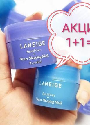 Ночная маска с лавандой laneige water sleeping mask lavender