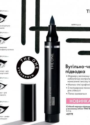 Стойкий маркер-подводка для глаз в большом объёме the one 42779 oriflame орифлейм