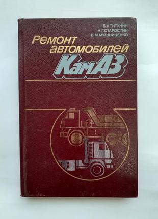 Ремонт автомобилей камаз 1987 титунин советская техническая ссср
