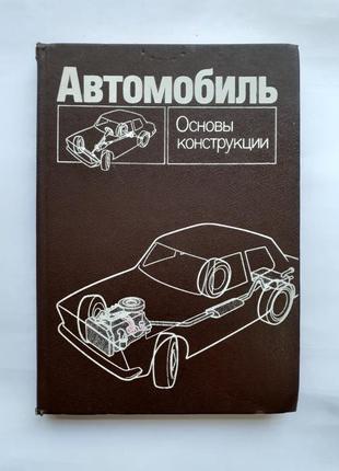 Автомобиль основы конструкции 1986 вахламов вишняков советская техническая ссср
