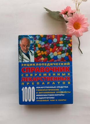 Современные лекарственные препараты энциклопедический справочник 2006 ловягин