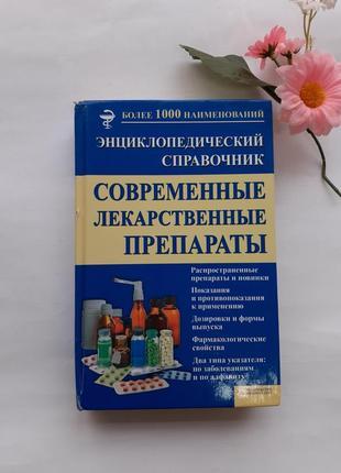 Современные лекарственные препараты энциклопедический справочник фармация