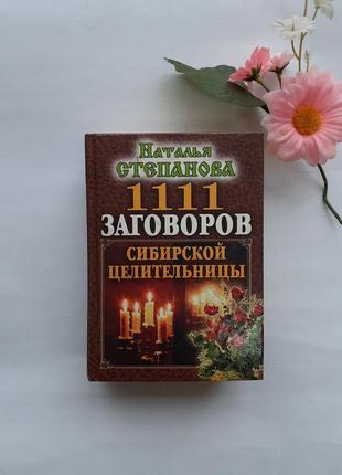 1111 заговоров сибирской целительницы наталья степанова художественная книга