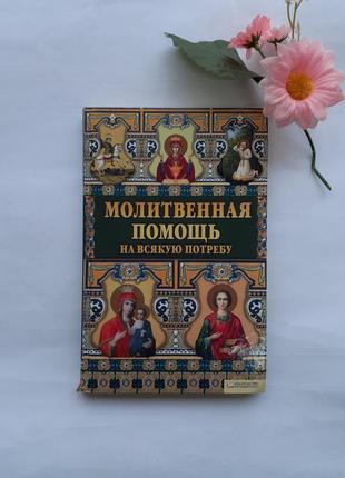 Молитвенная помощь на всякую потребу 2011 павел михалицын книга история