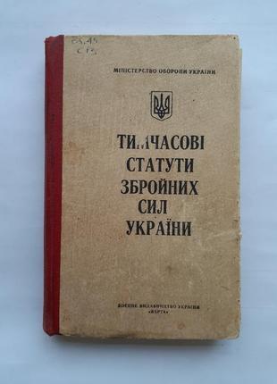 Тимчасові статути збройних сил україни 1999 військові статути історія