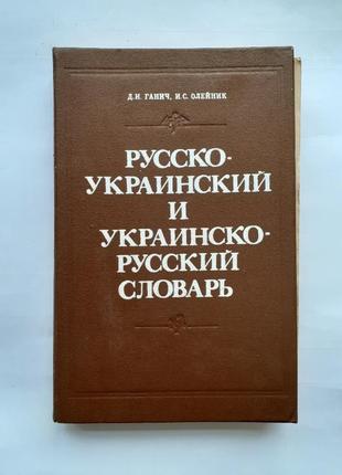 Русско-украинский и украинско-русский словарь ганич 1989