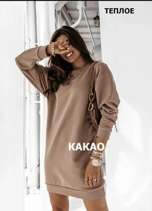 Платье туника платье-туника сукня плаття тёплое теплое на флисе с открытой спинкой