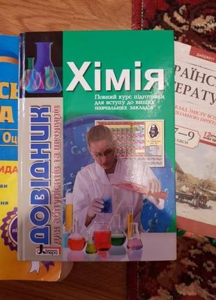 Хімія довідник