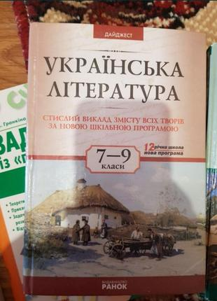 Українська література 7-9 кл дайджест
