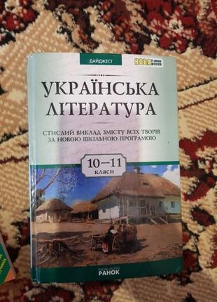 Українська література 10-11 кл дайджест