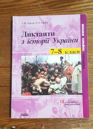 Диктанти з історії україни 7-8 кл