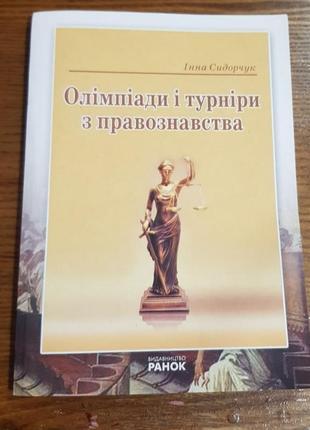 Олімпіади і турніри з правознавства