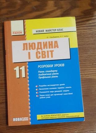 Людина і світ 11 кл розробки уроків