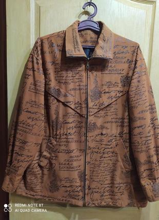 Батал! куртка ветровка пог 70 корея