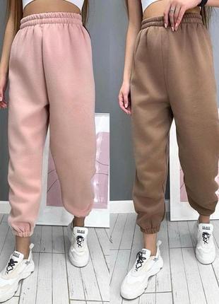 Джогеры, спортивные штаны, брюки на флисе, теплые. розовые, белые, серые, черные, бежевые
