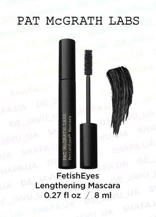 Тушь для увеличения длины ресниц pat mcgrath fetisheyes mascara
