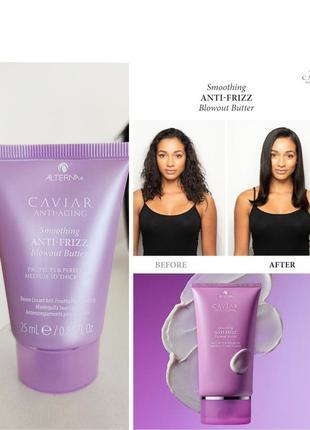 Крем / масло для гладкости волос alterna caviar anti-aging smoothing anti-frizz blowout
