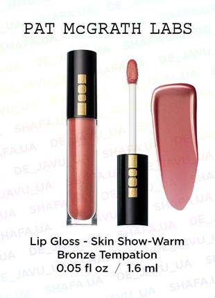 Блеск для губ pat mcgrath mini lust lip gloss bronze temptation