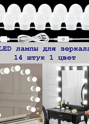 Led лампы для зеркала светильник подсветка макияжа ванны