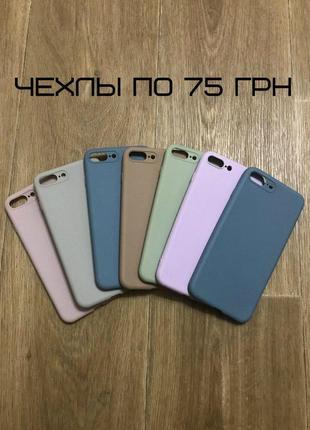 Новые чехлы на iphone 7+, iphone 8 +