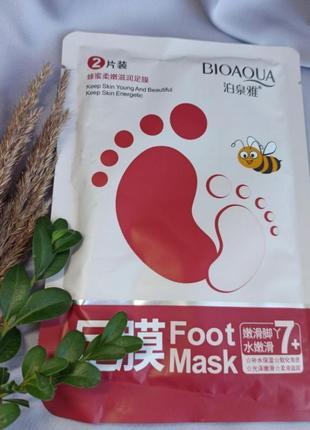 Маска носочки для ніг зволожуюча з медом bioaqua (1 пара)