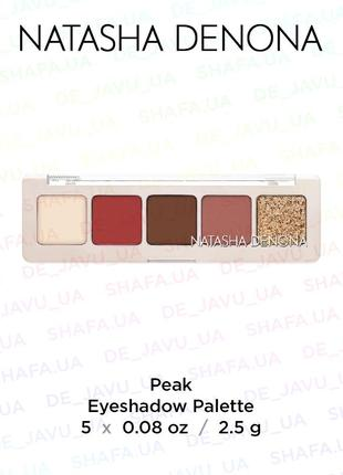 Палетка теней natasha denona peak eyeshadow palette тени для век