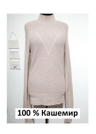Бежевый кашемировый свитер кашемир 100 % кашемировая кофта h&m из кашемира свитер cashmere