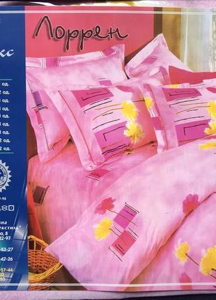Полуторный хлопковый комплект постельного белья лоррен киевтекстиль