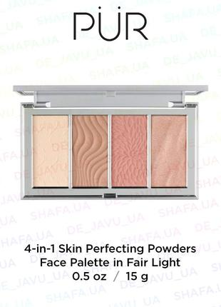 Палетка pur 4-in-1 skin perfecting powders : хайлайтер , бронзер , румяна , пудра
