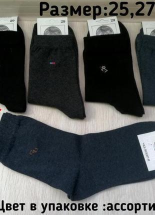 Мужские носки (12 пар)