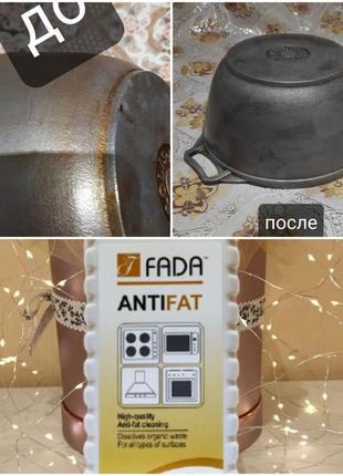 Фада антижир