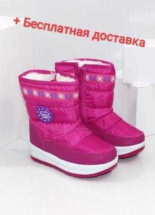 Зимние дутики для девочки