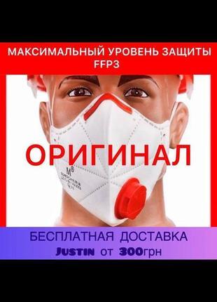 Многоразовая маска респиратор ffp3 с клапаном микрон ффп3  (до 8часов в день всю неделю)