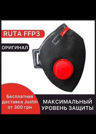 Чёрная маска респиратор ffp3 с клапаном рута ффп3, многоразовая маска для лица от вирусов