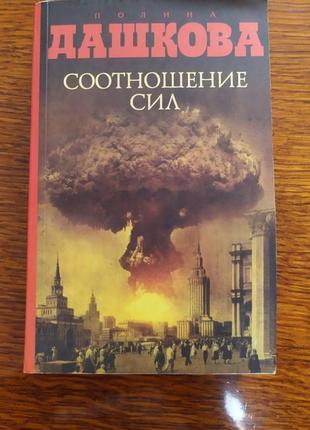 """Полина дашкова """"соотношение сил"""""""