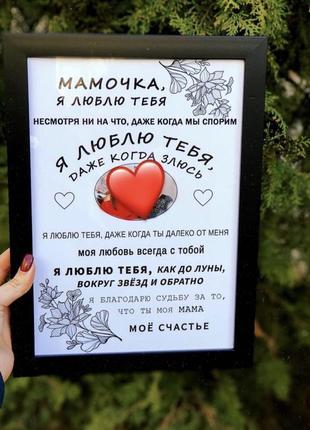 Подарочный постер