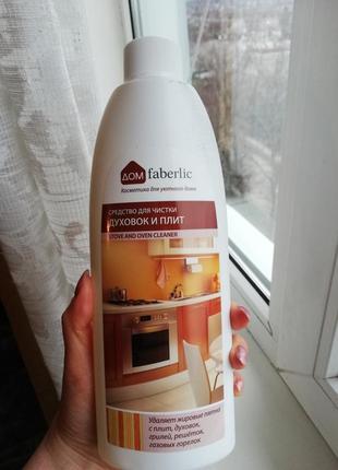 Средство для чистки духовок и плит дом faberlic 11119 фаберлик